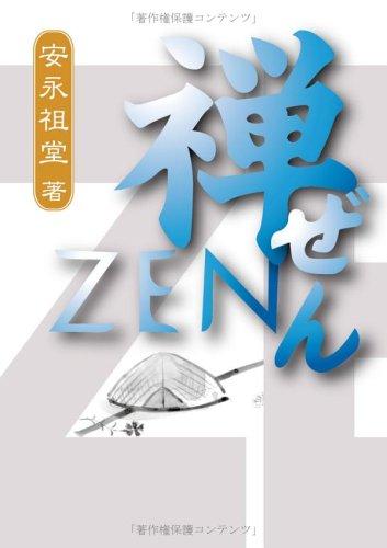 禅・ぜん・ZENの詳細を見る