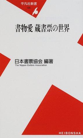 書物愛 蔵書票の世界 (平凡社新書)