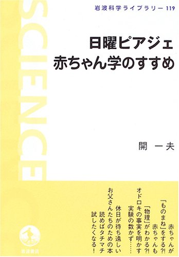 Recommendation of Piaget baby science Sunday (Iwanami Library of Science) (2006) ISBN: 4000074598 [Japanese Import]
