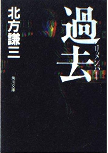 過去(リメンバー) (角川文庫 (6260))