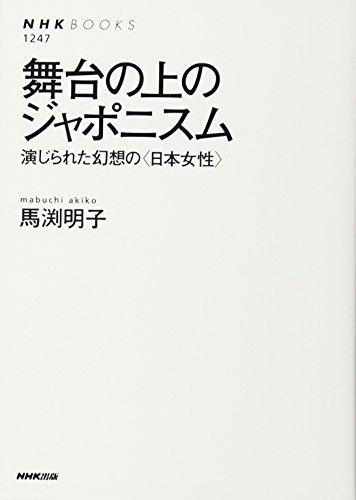 舞台の上のジャポニスム―演じられた幻想の<日本女性> (NHKブックス No.1247)