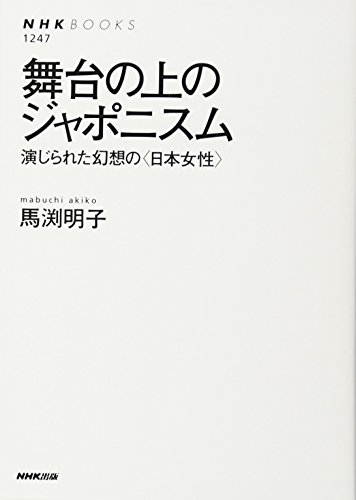 舞台の上のジャポニスム―演じられた幻想の<日本女性> (NHKブックス No.1247)の詳細を見る