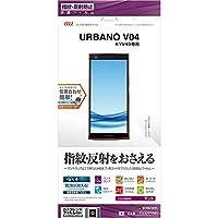 ラスタバナナ URBANO V04 KYV45 フィルム 平面保護 指紋・反射防止(アンチグレア) アルバーノ 液晶保護フィルム T1632KYV45