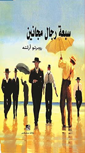 سبعة رجال مجانين (Arabic Edition)