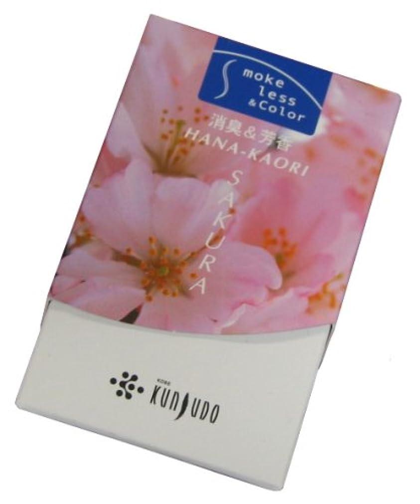 バーチャルジュニア暗くする花かおり ミニ 桜