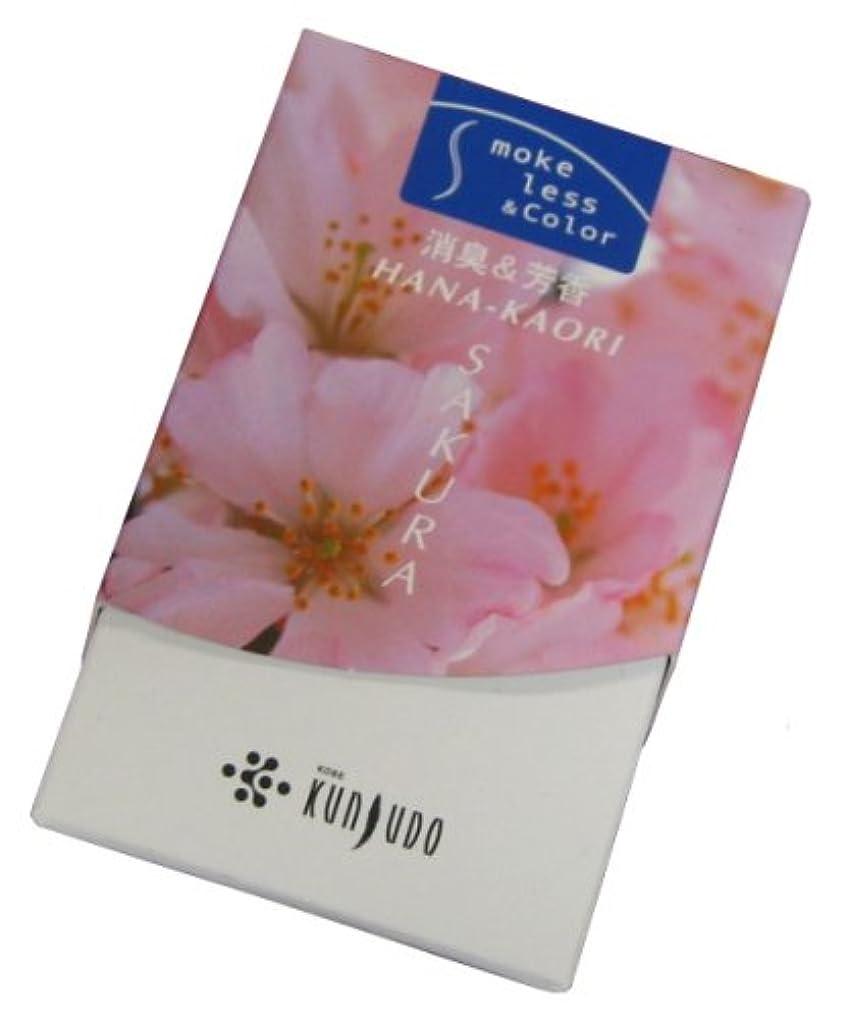 大いに建物早い花かおり ミニ 桜