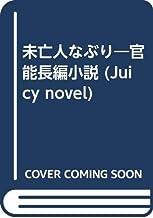 未亡人なぶり―官能長編小説 (Juicy novel)