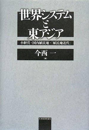 世界システムと東アジア―小経営・国内植民地・「植民地近代」