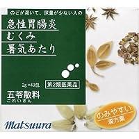 【第2類医薬品】五苓散料エキス〔細粒〕16 48包 ×2