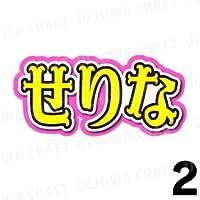 【HKT用推しメンシール】【HKT48/熊沢世莉奈】『せりーぬ』《タイプ2》蛍光ミニシールを楽しくデコっちゃおう!