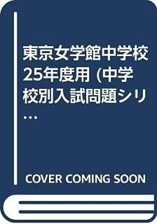 東京女学館中学校 25年度用 (中学校別入試問題シリーズ)