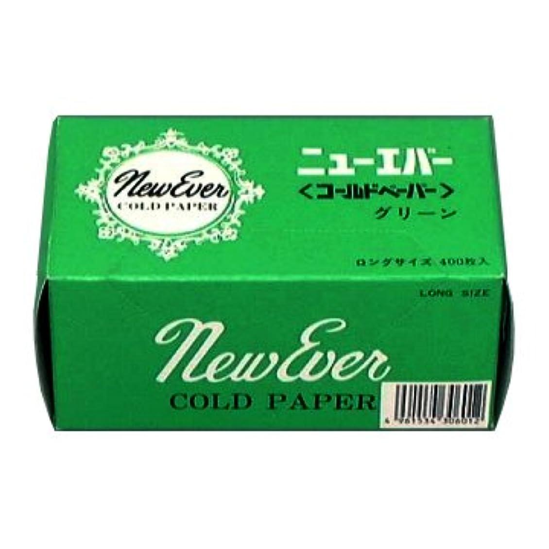 日曜日見かけ上つば米正 ニューエバー コールドペーパー グリーン ロングサイズ 400枚入