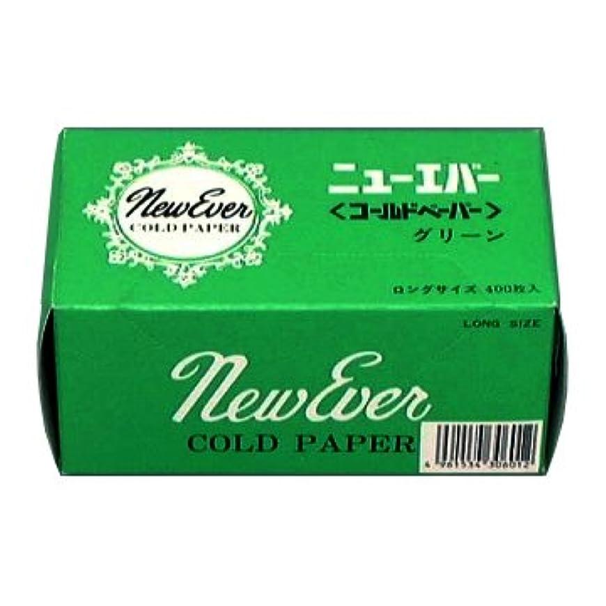 石鹸晩餐ダッシュ米正 ニューエバー コールドペーパー グリーン ロングサイズ 400枚入