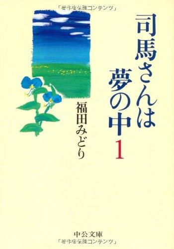 司馬さんは夢の中〈1〉 (中公文庫)