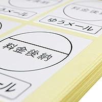 料金後納シール【ゆうメール】白(紙製) 【1,000枚】シール40枚x25シート