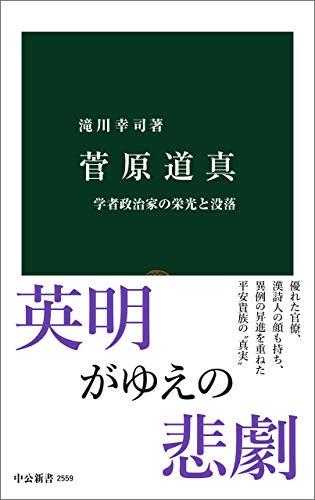 菅原道真 学者政治家の栄光と没落 (中公新書)