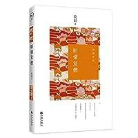 Jiuqingfuran (new version)(Chinese Edition)