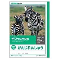 (業務用セット) キョクトウ・アソシエイツ 学習ノート かんがえるノート L418 1冊入 【×10セット】