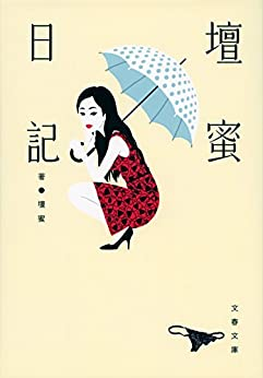 Amazon.co.jp: 壇蜜日記 (文春文庫) eBook: 壇蜜: Kindleストア