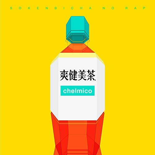 chelmico【爽健美茶のラップ】歌詞の意味を解釈!花咲くのはいつ?明日からの生き方を読み解くの画像