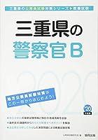 三重県の警察官B〈2020年度〉 (三重県の公務員試験対策シリーズ)