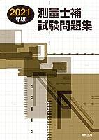 414INS0NxZL. SL200  - 測量士試験、測量士補試験 01