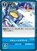 デジモンカードゲーム ST2-16 コキュートスブレス U