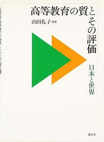 高等教育の質とその評価―日本と世界の詳細を見る