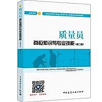 质量员岗位知识与专业技能(土建方向)(第二版)