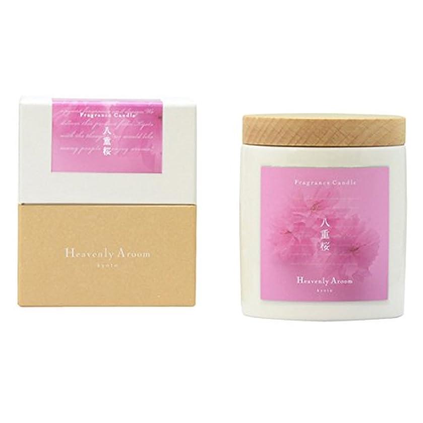 バルブディベート毒性Heavenly Aroom フレグランスキャンドルS 八重桜 80g