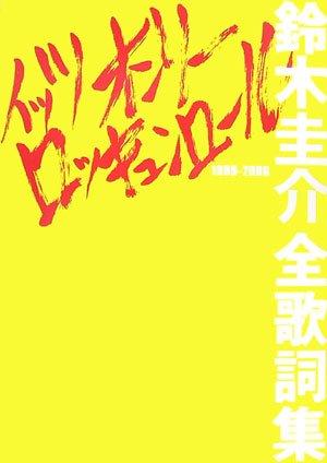イッツオンリーロッキュンロール―鈴木圭介全歌詞集 (DDブックシリーズ)