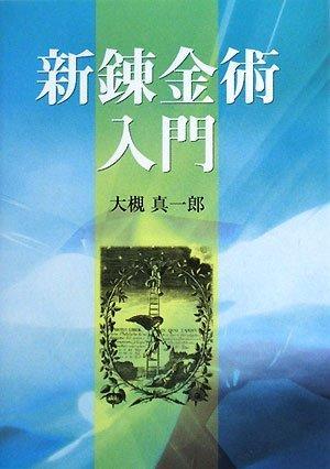 新錬金術入門 (GAIA BOOKS)