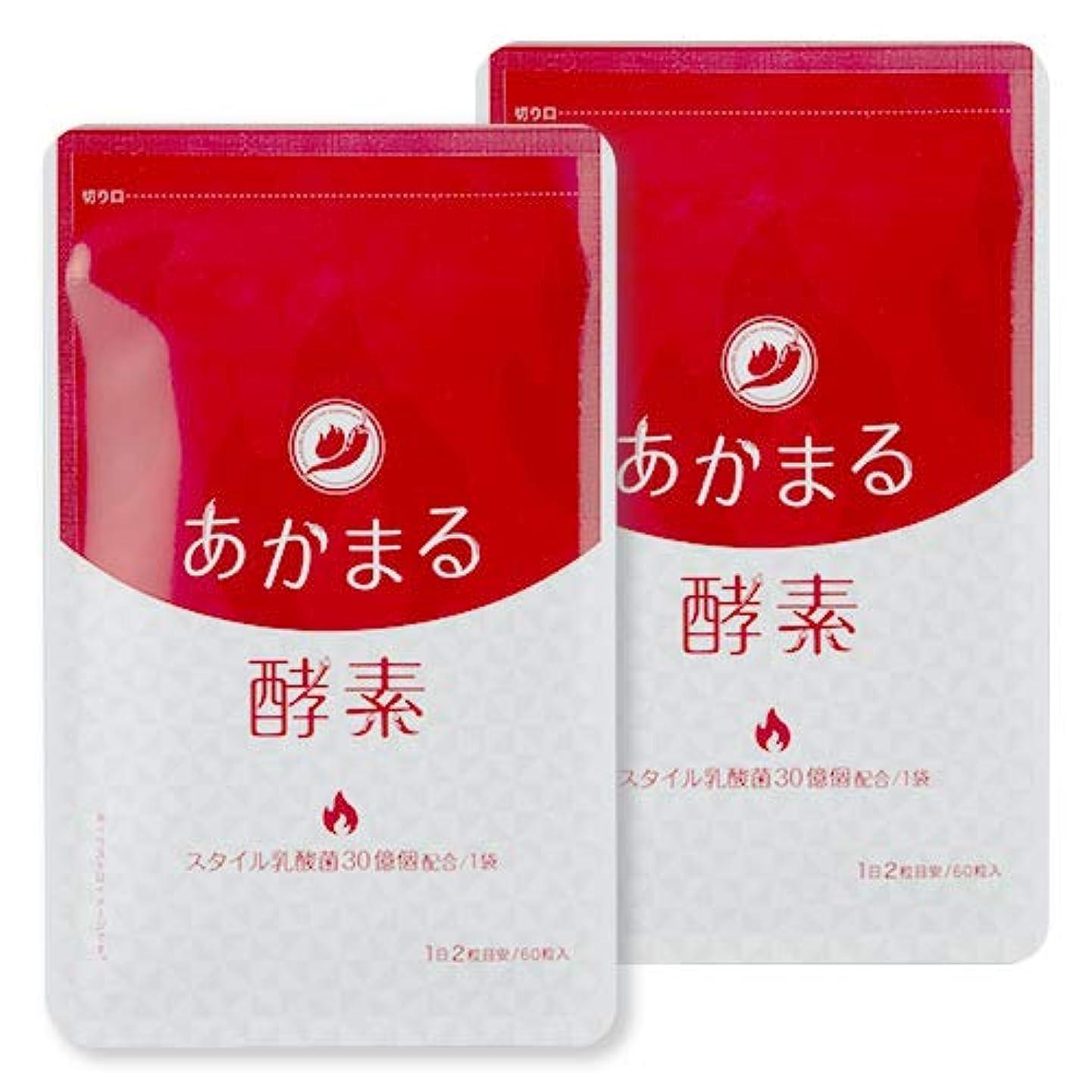 汗証言する滑り台【公式】あかまる酵素 ダイエットサプリ 2袋セット