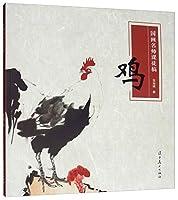 国画名师课徒稿:鸡