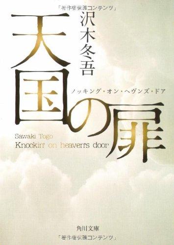天国の扉    ノッキング・オン・ヘヴンズ・ドア (角川文庫)の詳細を見る