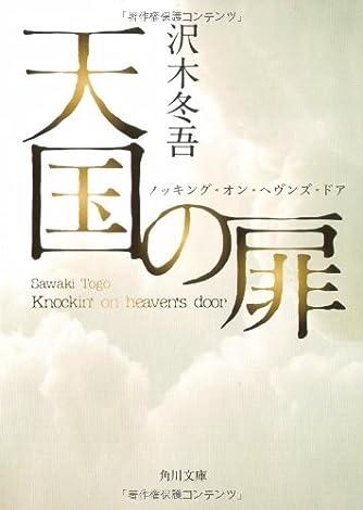 天国の扉    ノッキング・オン・ヘヴンズ・ドア (角川文庫)