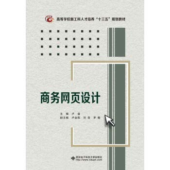 Business Web Design(Chinese Edition)