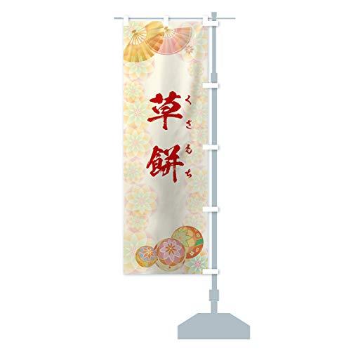 草餅 のぼり旗 サイズ選べます(ショート60x150cm 右チチ)