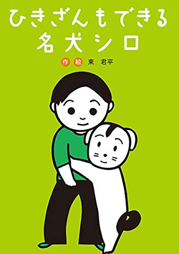 ひきざんもできる名犬シロ 幼年童話セレクション