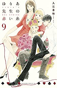 ゆりあ先生の赤い糸(9) (BE・LOVEコミックス)