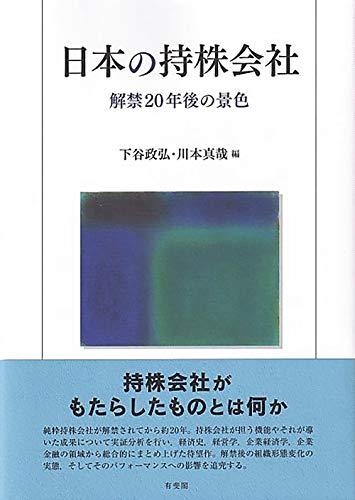 日本の持株会社 -- 解禁20年後の景色の詳細を見る