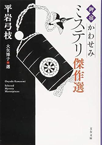 「御宿かわせみ」ミステリ傑作選 (文春文庫)
