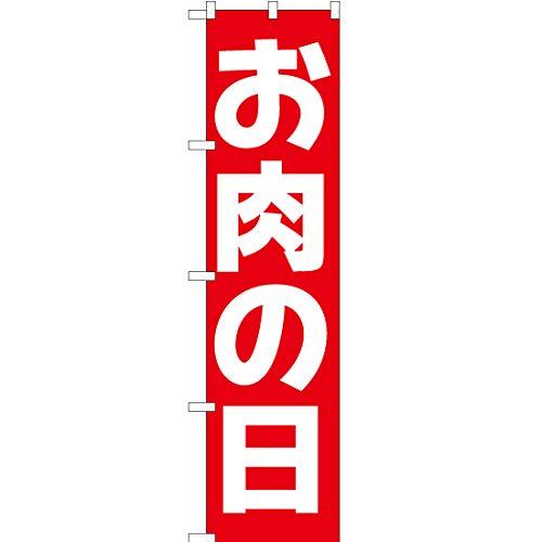 【3枚セット】のぼり お肉の日 AKBS-186 [並行輸入品]