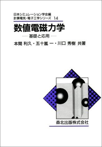 数値電磁力学―基礎と応用 (計算電気・電子工学シリーズ (14))の詳細を見る