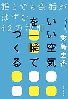 [秀島 史香]のいい空気を一瞬でつくる誰とでも会話がはずむ42の法則
