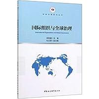 国际组织与全球治理/全球治理研究丛书