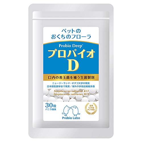 プロバイオディープ(30粒・バニラ風味)⽝ 猫 デンタルケア ⻭磨き ⼝臭 ⻭⽯ ⻭周病予防 ⼝腔ケア サプリメント (1袋)