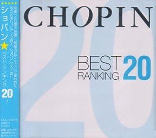 ショパン☆Best Ranking 20!