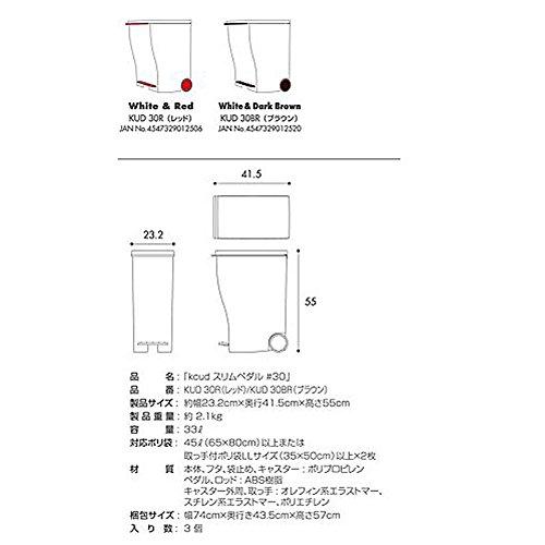 I'mD(アイムディ)ゴミ箱キャスター付Kcudクードスリムペダルブラウン33LKUD30BR