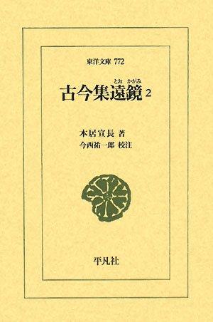 古今集遠鏡〈2〉 (東洋文庫)
